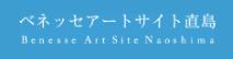 ベネッセアートサイト直島